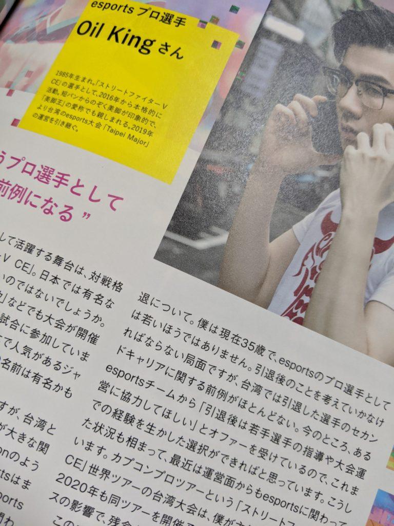 掲載情報 すごいぞ台湾!に、「今、台湾ESPORTSがおもしろい!」が掲載されました。